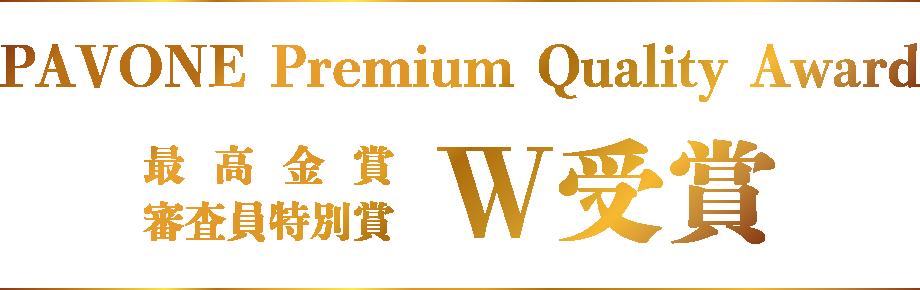 PAVONE Premium Quality Award 最高金賞 審査員特別賞 W受賞