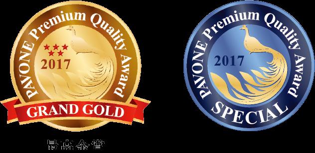 PAVONE Premium Quality Award 最高金賞 審査員特別賞