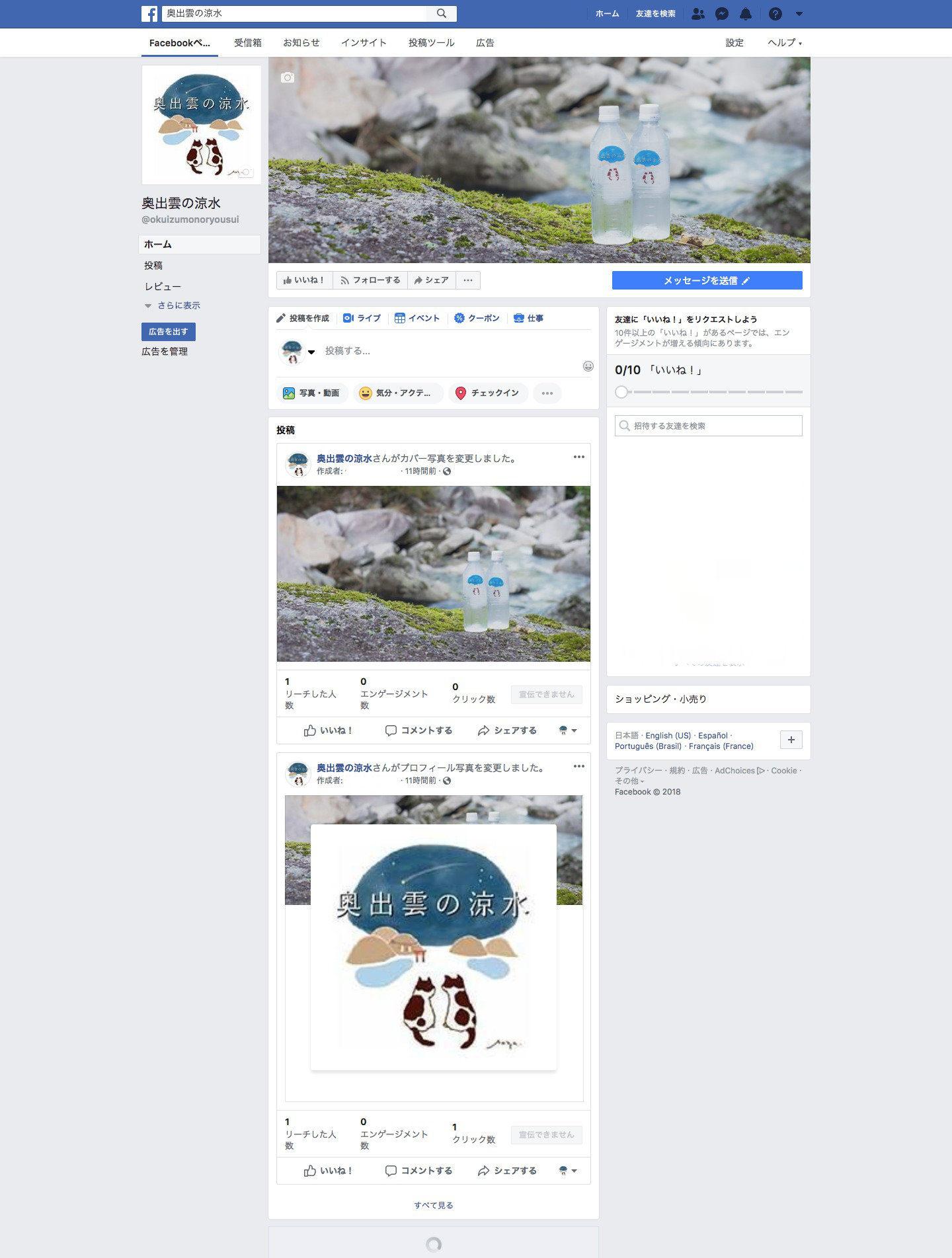 奥出雲の涼水facebook